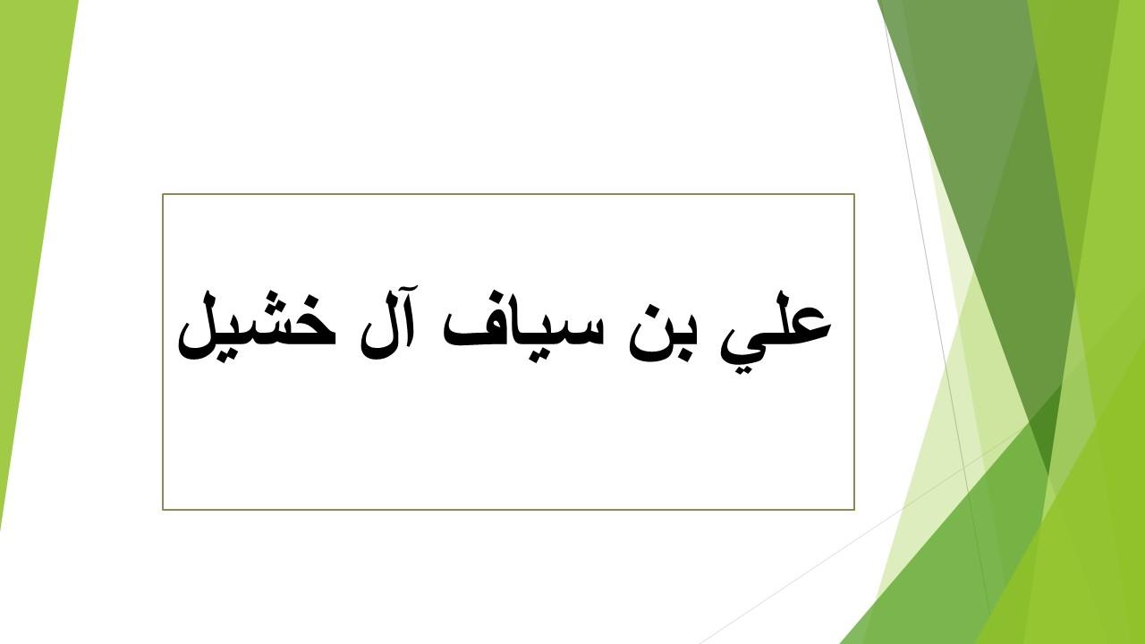 علي بن سياف ال خشيل