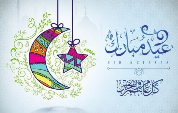 جمعية وادي ترج تهنئكم بعيد الفطر المبارك