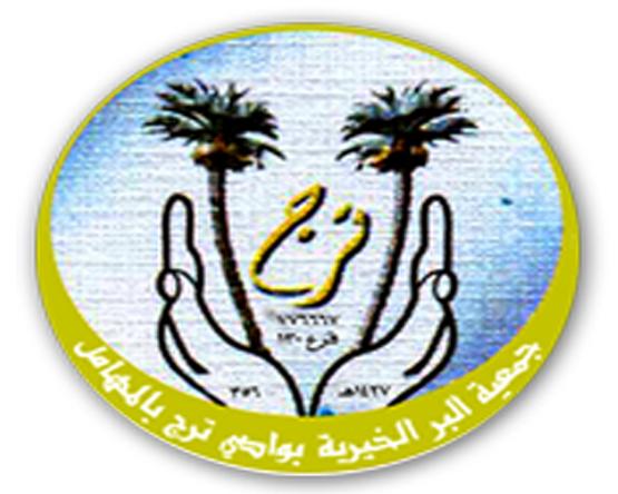 الأستاذ محمد بن هضبان رئيساً لمجلس إدارة الجمعية