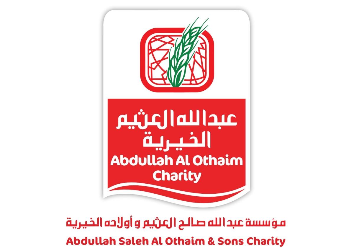 شكر وتقدير  لمؤسسة الشيخ / عبدالله بن صالح العثيم و أولاده الخيرية