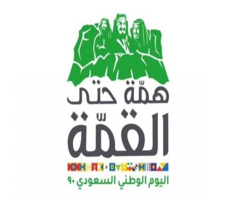 الجمعية تهنئ القيادة الحكيمة باليوم الوطني السعودي 90