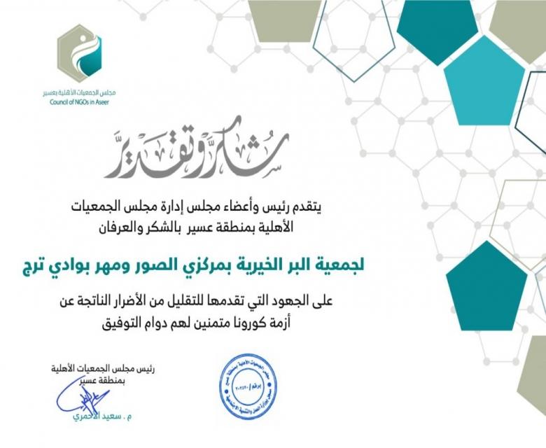 شهادة شكر وتقدير للجمعية من رئيس الجمعيات الاهلية بمنطقة عسير