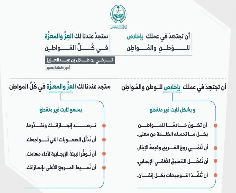 أمير عسير في عبارات محفزة لخدمة الوطن والمواطن