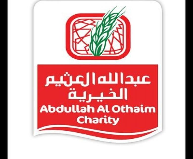 العثيم الخيرية تقدم دعماً لمشاريع الجمعية